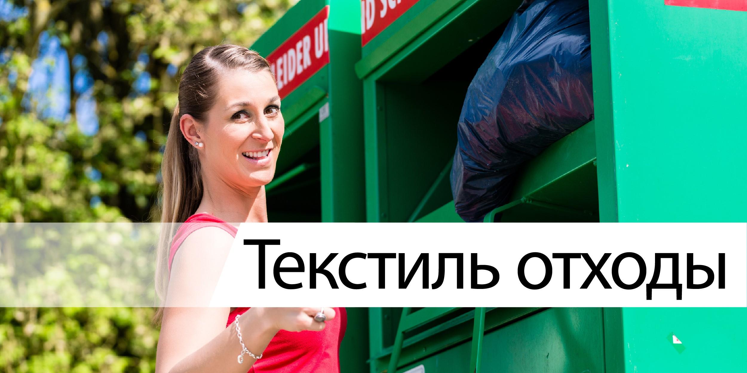 Waste Textiles_ru